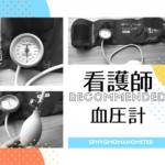 看護師におすすめの血圧計