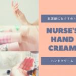 看護師におすすめなハンドクリーム