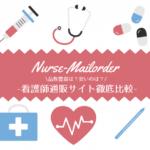 看護師通販サイトの比較まとめ
