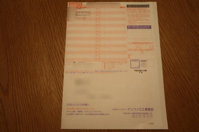 アンファミエの返品交換カード
