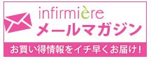 アンファミエのメールマガジンページ