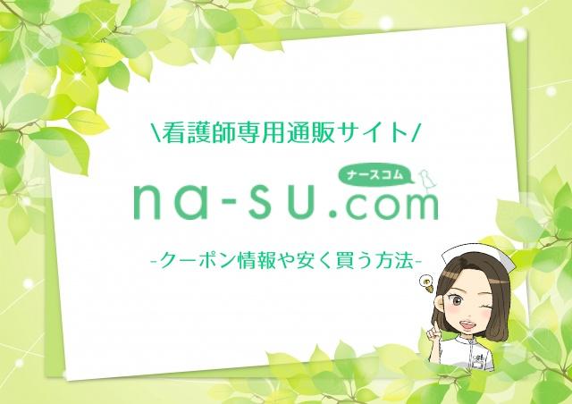 ナースコム(看護師通販サイト)のクーポン情報や安く買う方法