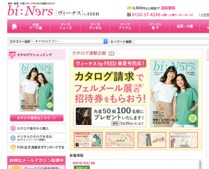 ナースグッズ通販サイト『ヴィーナス』の画像