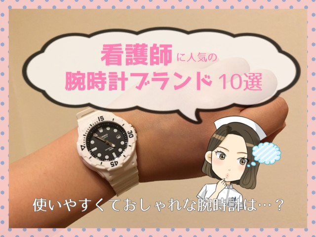 看護師に人気の腕時計ブランド