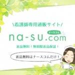 返品無料の看護師通販サイト『ナースコム』