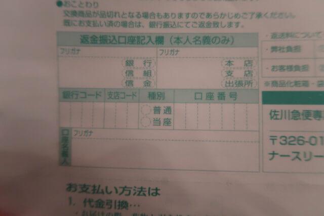 ナースリーの返品交換連絡票の記載方法