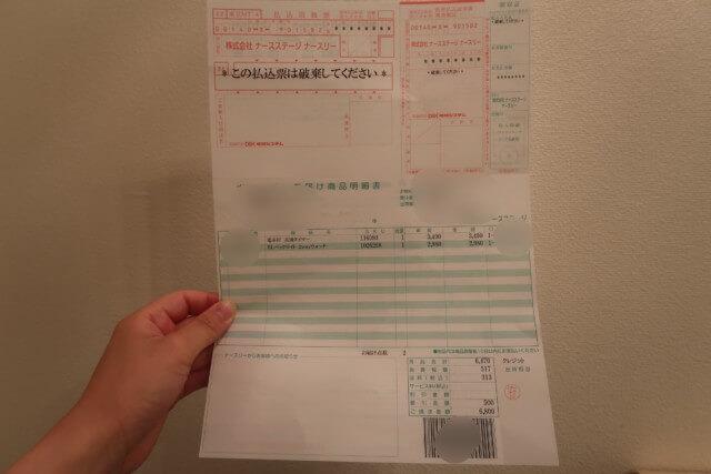 ナースリーの振込取扱表と商品明細書