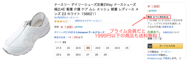 アマゾンで販売されているナースリーの安いナースシューズ