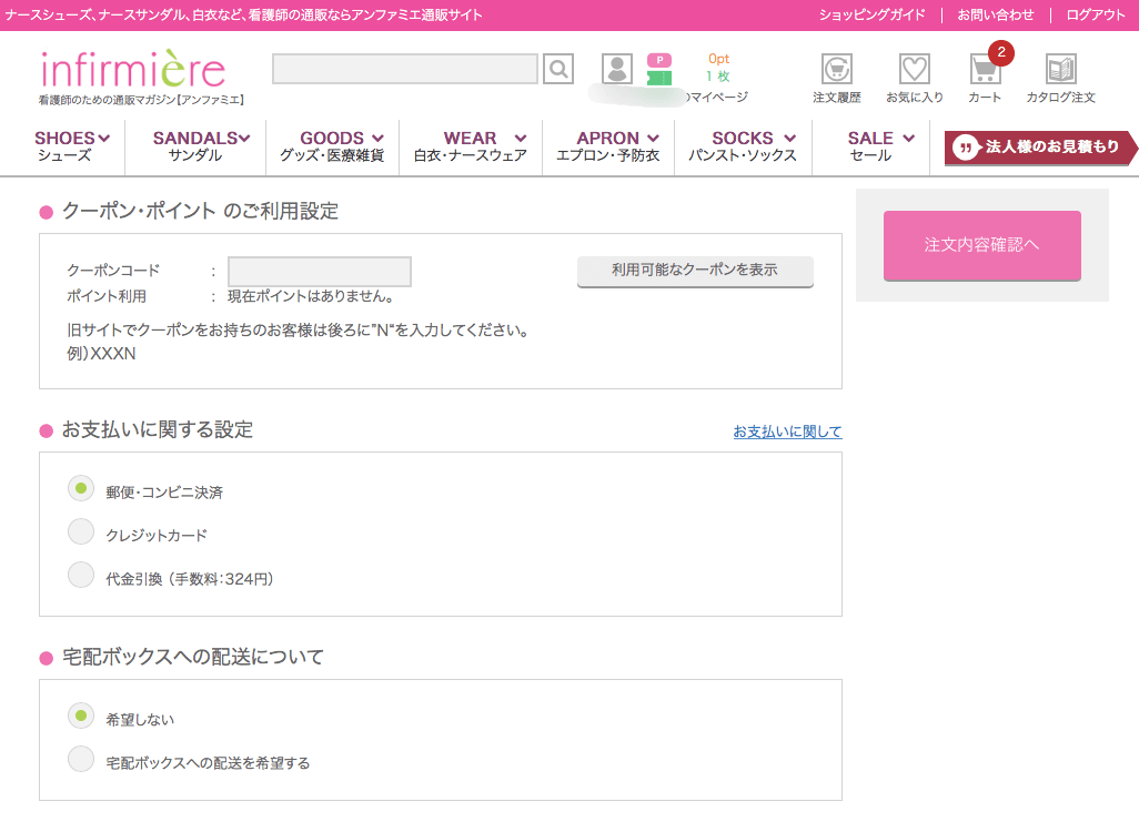 アンファミエの注文画面