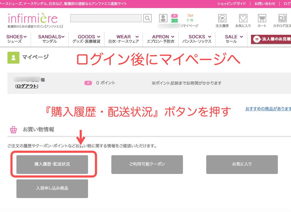 アンファミエの購入履歴・配送状況確認画面