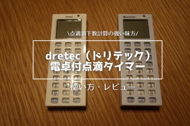 dretec(ドリテック)の電卓付点滴タイマーの使い方