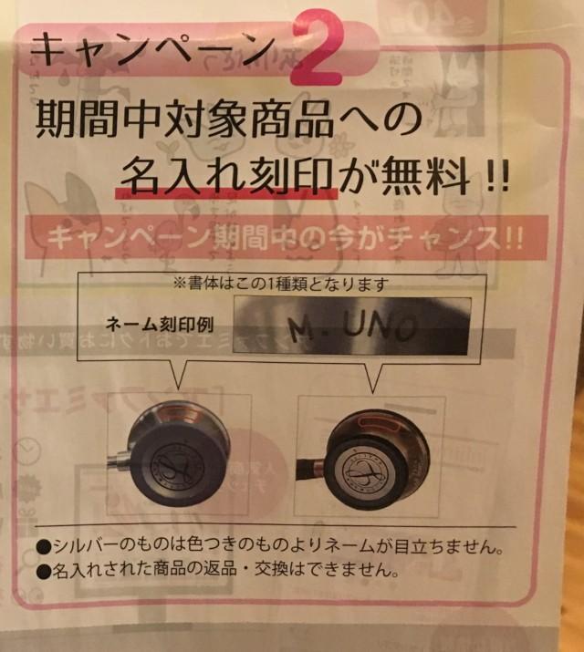 リットマンの聴診器,名前入れ無料キャンペーン