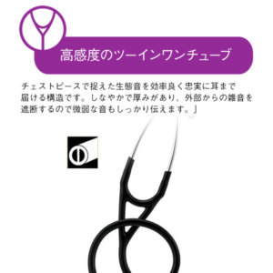 コードブルーで山下P(藍沢)が使用している聴診器(3M リットマン カーディオロジーIV)