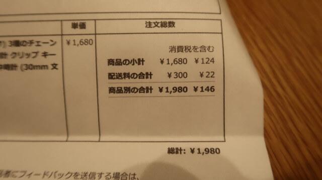 リトルマジック(Littlemagic)のナースウオッチの値段