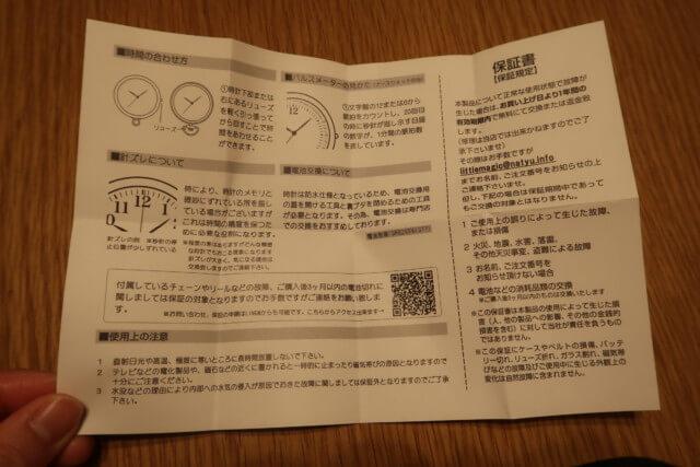 リトルマジック(Littlemagic)のナースウオッチの説明書と保証書