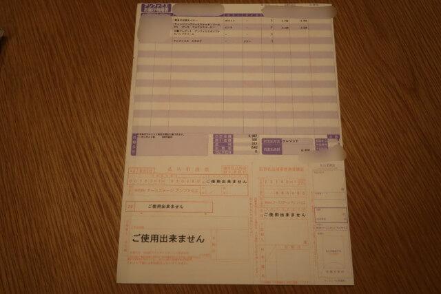 アンファミエのお届け商品明細書と振込取扱票