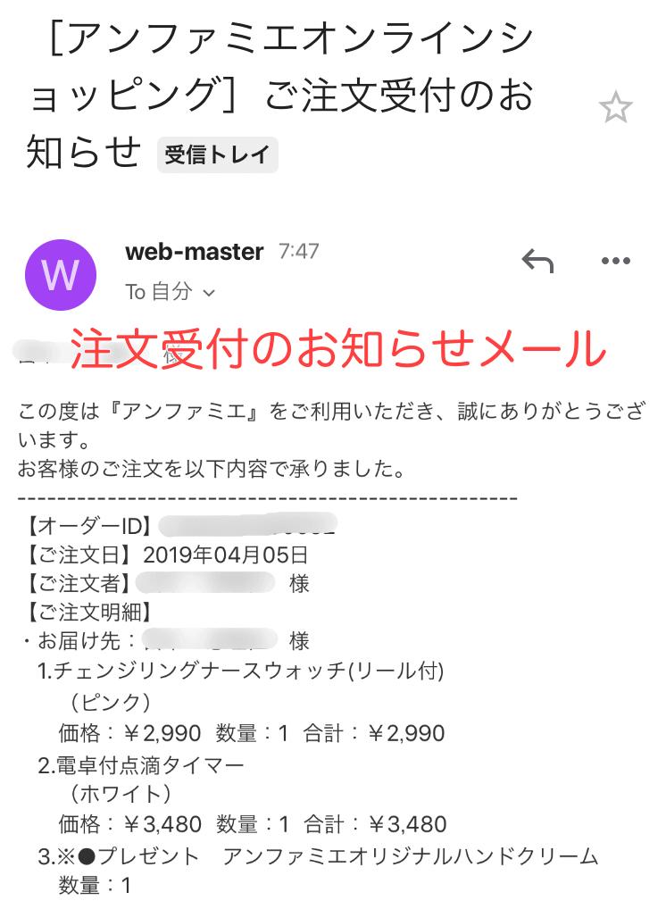 アンファミエの注文完了メール