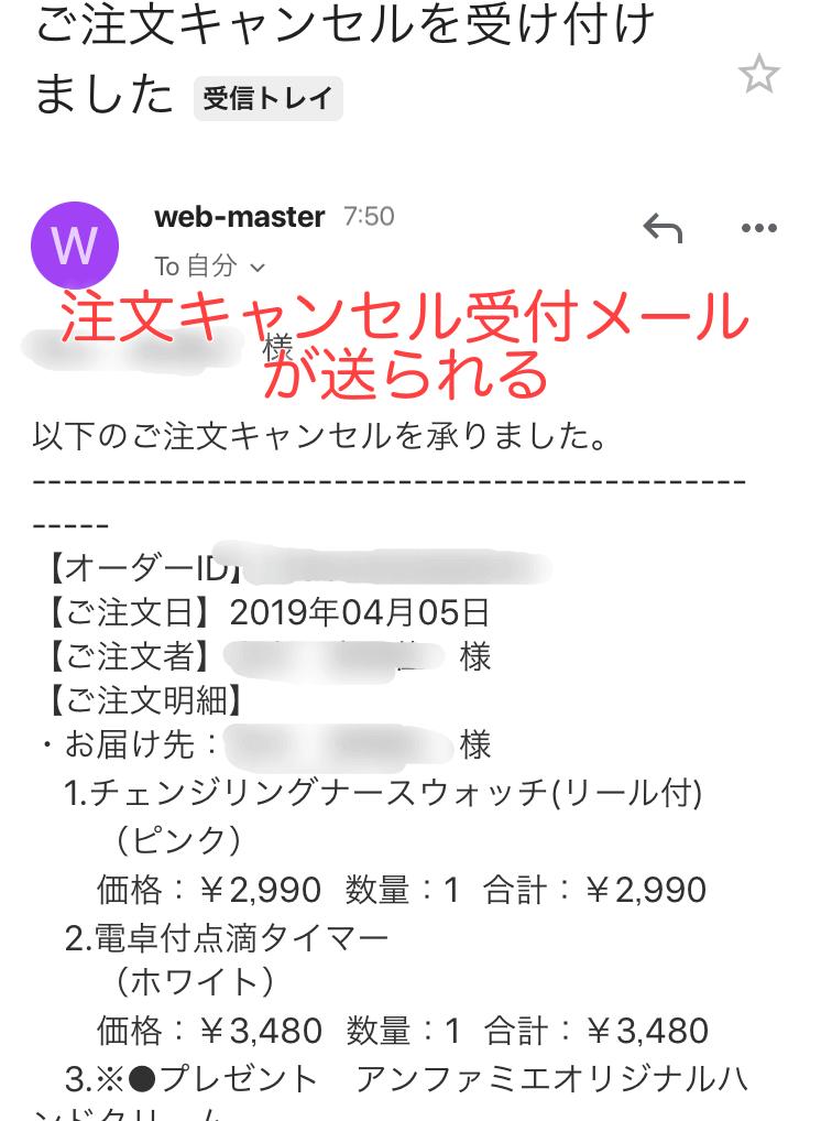 アンファミエの注文キャンセルメール