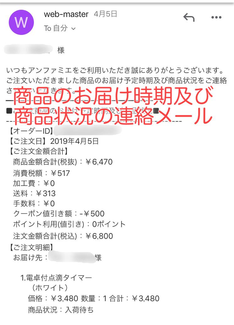 アンファミエの商品お届け時期のお知らせメール
