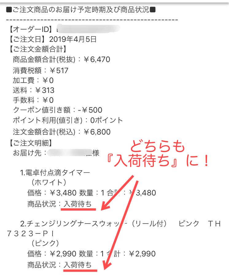 アンファミエの商品状況お知らせメール