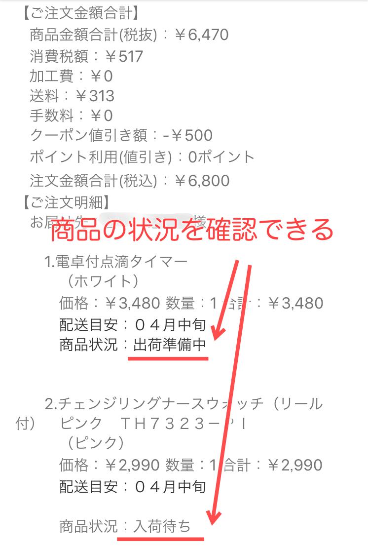アンファミエの商品状況確認メール