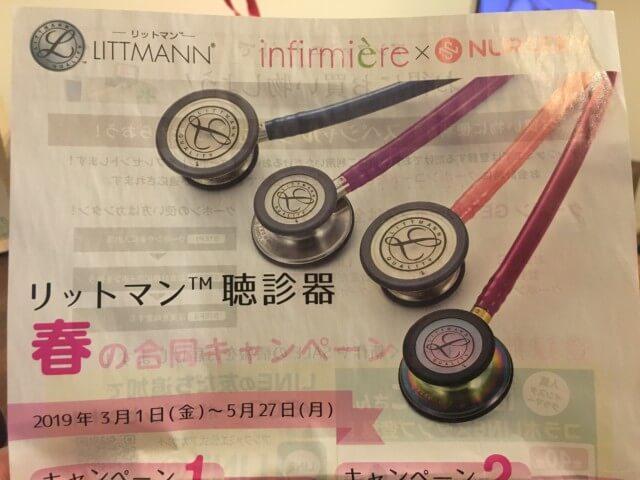 リットマンの聴診器の割引きキャンペーン情報