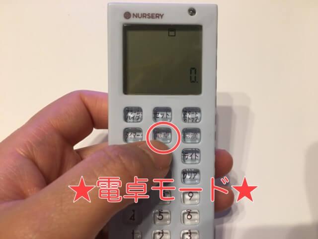 dretec(ドリテック)の電卓付点滴タイマーの使い方,電卓モード