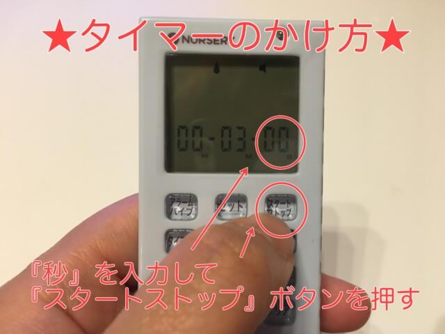 dretec(ドリテック)の電卓付点滴タイマーの使い方,タイマー