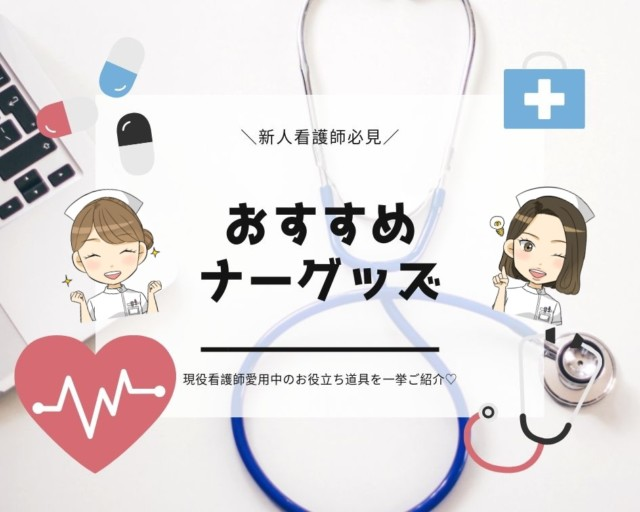 ナースグッズおすすめ,新人看護師