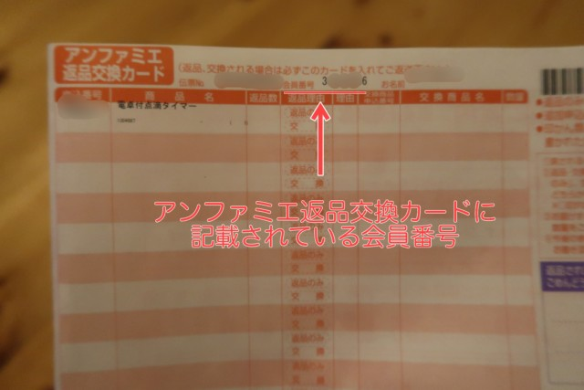 アンファミエの会員番号が記載されている場所