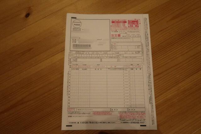 アンファミエの注文書