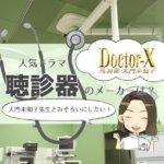 ドクターX,聴診器,大門未知子