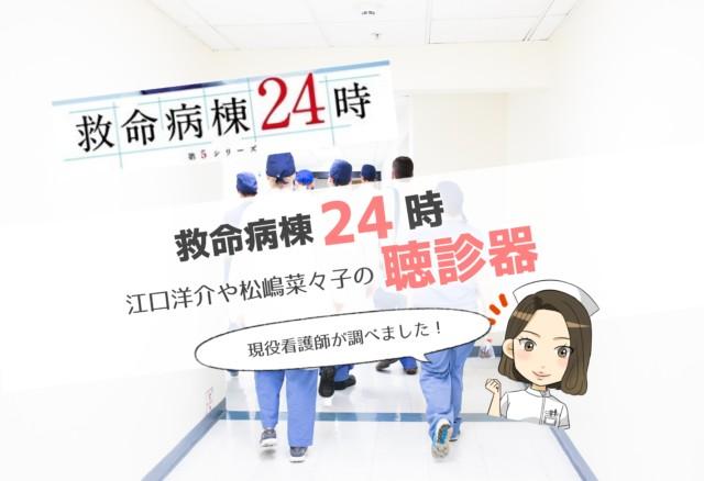 救命病棟24時の聴診器,まとめ