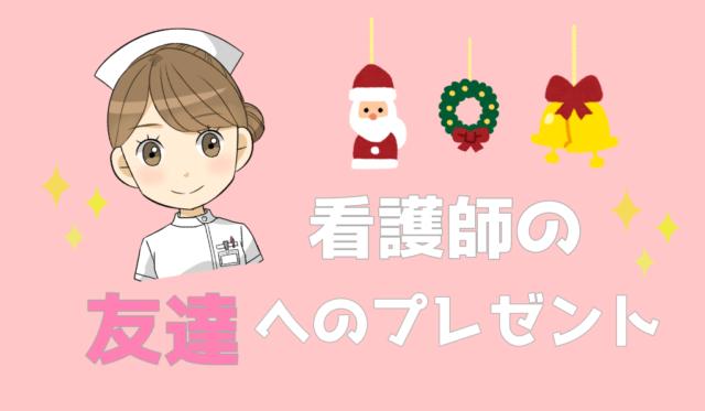 看護師の友人へのクリスマスプレゼント