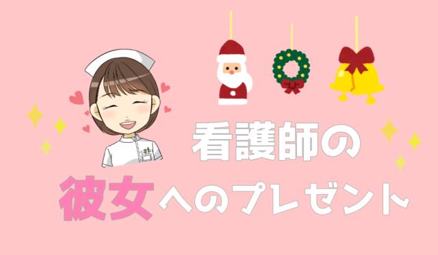 看護師の彼女へのクリスマスプレゼント
