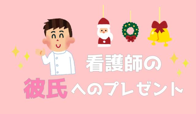 看護師の彼氏へのクリスマスプレゼント