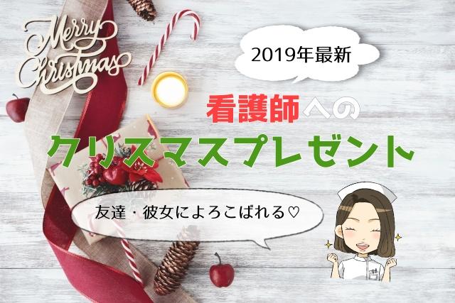 看護師へのクリスマスプレゼント