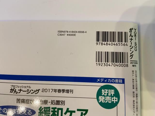 がん化学療法レジメン44,値段