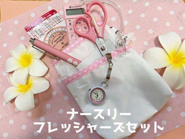 看護師,友達,プレゼント
